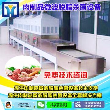 生产鱼微波干燥设备微波烘干设备