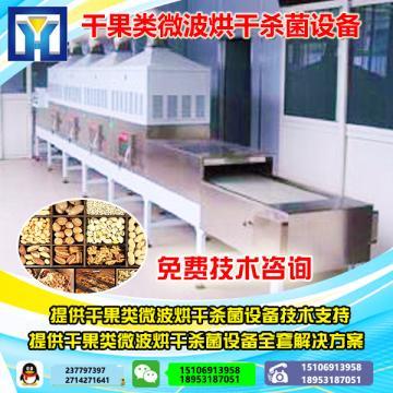 小黄鱼微波烘烤设备    对虾微波烘烤设备价格